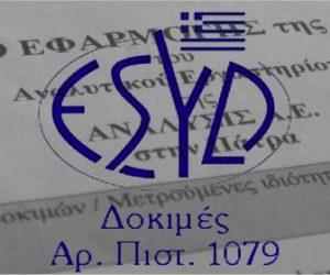 Σημαντική επέκταση Πεδίου Διαπίστευσης σε Ιωάννινα και Πάτρα